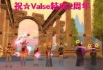 祝☆Valse結成2周年1.JPG